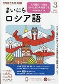 NHK ラジオ まいにちロシア語 2021年 03月号の本