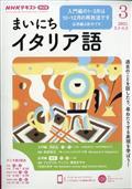 NHK ラジオ まいにちイタリア語 2021年 03月号の本