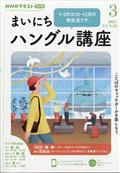 NHK ラジオ まいにちハングル講座 2021年 03月号の本