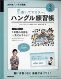 NHK テレビ ハングル講座 書いてマスター!ハングル練習帳 2021年 03月号の本