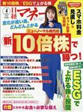 日経マネー 2021年 04月号の本