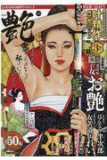 コミック艶 vol.13の本