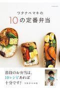 ワタナベマキの10の定番弁当の本