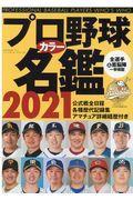 プロ野球カラー名鑑 2021の本