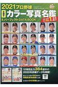 プロ野球全選手カラー写真名鑑&パーフェクトDATA BOOK 2021の本