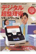 デジタル超整理術 リモートワーク編の本