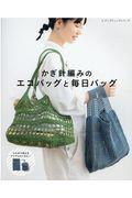 かぎ針編みのエコバッグと毎日バッグの本