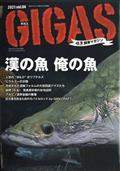 怪魚飼育マガジンGIGAS(ギガス)vol.04 2021年 03月号の本