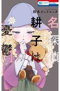 名探偵耕子は憂鬱 1の本