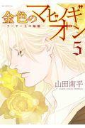 金色のマビノギオン 5の本