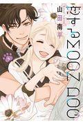 恋するMOON DOG 5の本