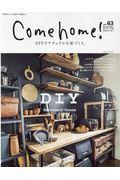 Come home! vol.63の本
