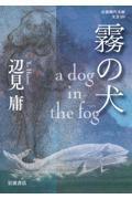 霧の犬の本
