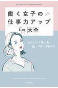 働く女子の仕事力アップTips大全の本