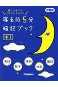 改訂版 寝る前5分暗記ブック中1の本