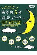 改訂版 寝る前5分暗記ブック中3高校入試の本