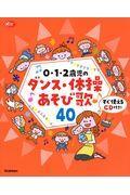0・1・2歳児のダンス・体操あそび歌40の本