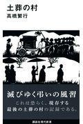 土葬の村の本