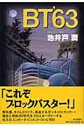 BT '63の本