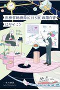 庶務省総務局KISS室政策白書の本