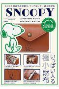 SNOOPY三つ折り財布BOOK minimal walletの本