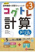 小3/コグトレ計算ドリルの本