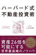 ハーバード式不動産投資術の本