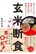 玄米ゆる断食の本