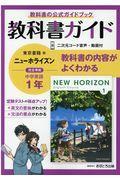 中学教科書ガイド東京書籍版ニューホライズン英語1年の本