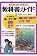 中学教科書ガイド東京書籍版ニューホライズン英語2年の本