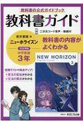 中学教科書ガイド東京書籍版ニューホライズン英語3年の本