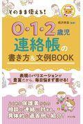 そのまま使える!0・1・2歳児連絡帳の書き方&文例BOOKの本
