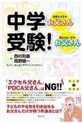 中学受験!の本