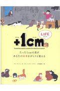 +1cm LIFEの本