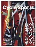 CYCLE SPORTS (サイクルスポーツ) 2021年 04月号の本