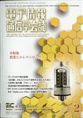 電子情報通信学会誌 2021年 02月号の本