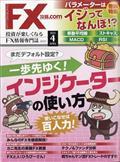 月刊 FX (エフエックス) 攻略.com (ドットコム) 2021年 04月号...の本