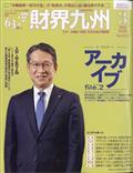 財界九州 2021年 03月号の本