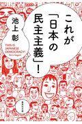 これが「日本の民主主義」!の本