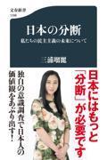 日本の分断の本