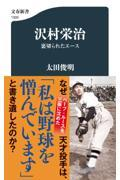沢村栄治の本