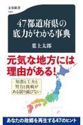 47都道府県の底力がわかる事典の本