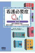 第4版 看護必要度Q&Aの本