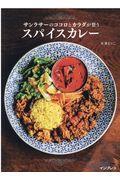 サンラサーのココロとカラダが整うスパイスカレーの本