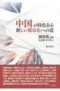 中国の特色ある新しい都市化への道の本