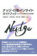 ナッジ・行動インサイトガイドブックの本