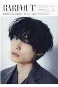 BARFOUT! vol.306(MARCH 2021)の本