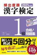 頻出度順漢字検定1級合格!問題集 2021年度版の本