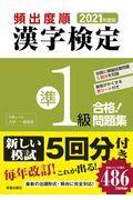 頻出度順漢字検定準1級合格!問題集 2021年度版の本