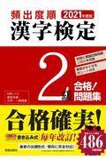 頻出度順漢字検定2級合格!問題集 2021年度版の本